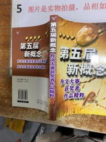 第五届新概念作文大赛获奖者新作精粹(A卷)