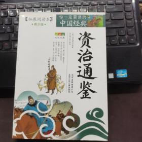 你一定要读的中国经典成长文库:资治通鉴(拓展阅读本青少版)