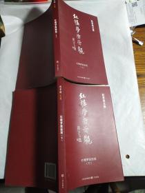 赵景瑜文集:红楼梦面面观(上下)
