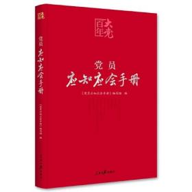 百年大党学习丛书:党员应知应会手册(学习党的基本知识红宝书)
