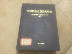 贸易纠纷之预防与解决~贸易实务上索赔之研究(合译本)