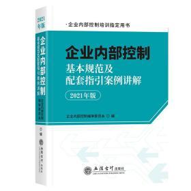 企业内部控制基本规范及配套指引案例讲解(2021年版)