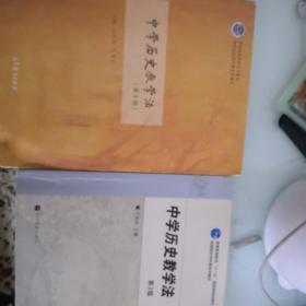 中学历史教学法 于友西