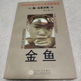 金鱼 (2008年诺贝尔文学奖获得者)