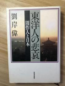 东洋人の悲哀 周作人と日本  周作人与日本 刘岸伟