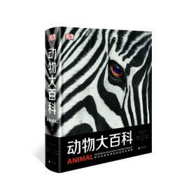 DK全新视觉典籍:动物大百科