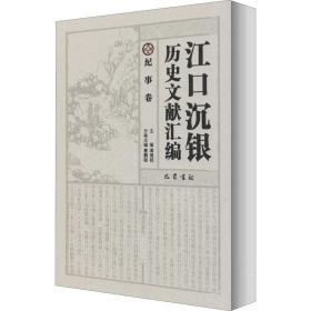 江口沉银历史文献汇编·纪事卷