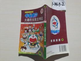 超长篇机器猫哆啦A梦 (20)大雄的太阳王传说