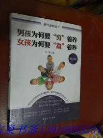 """现代家教丛书:男孩为何要""""穷""""着养·女孩为何要""""富""""着养(提升版)"""
