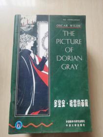 多里安 格雷的画像(书虫牛津英汉对照读物)