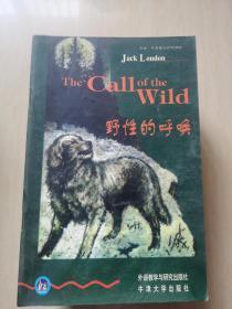 书虫牛津英汉双语读物 野性的呼唤