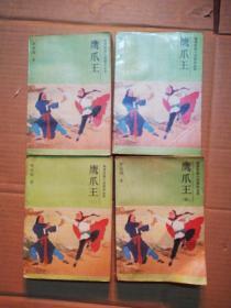 晚清民国小说研究丛书:鹰爪王 (一、二、三、四) 全4册合售、一版一印    (品如图)