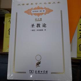汉译世界学术名著丛书:圣教论(纪念版)