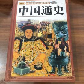 中国通史 : 典藏版