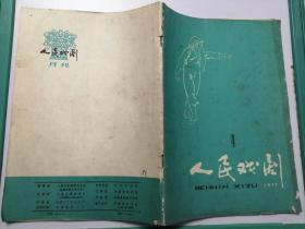 1977年第四期:人民戏剧(话剧:雷锋、幸福花)