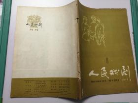 1977年第八期:人民戏剧(歌剧:骄杨)