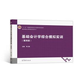 九新 基础会计学综合模拟实训 第四版 李占国 9787040526677