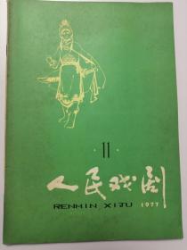 1977年第十一期:人民戏剧(话剧:悲喜之秋)