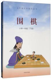 围棋·小学一年级(下册)<附习题册>