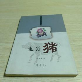 生肖猪——十二生肖与中国文化丛书
