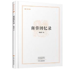 (精)昨日书林:南侨回忆录中州古籍陈嘉庚9787534869396