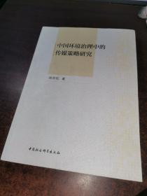 中国环境治理中的传媒策略研究