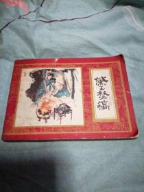 红楼梦:黛玉焚稿 连环画(一版一印)