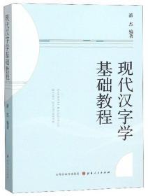现代汉字学基础教程