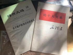 文革书籍便宜【15包邮】《论十大关系》《关于资产阶级法权的通信》