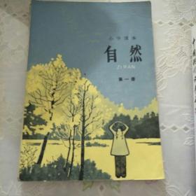 小学课本 自然第一册