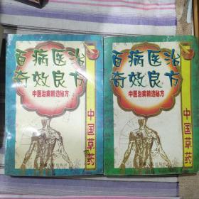 百病医治奇效良方:中医治病精选秘方