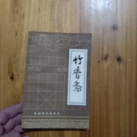 竹香斋 象棋谱