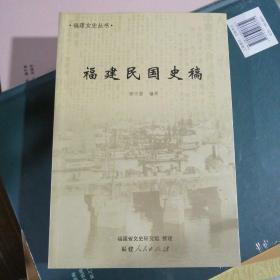福建文史丛书:福建民国史稿 2009年一版一印