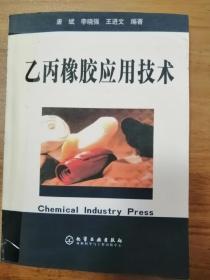 乙丙橡胶应用技术《影印版》,唐斌编写。