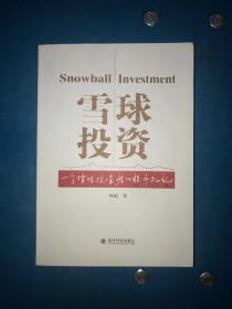 雪球投资 没有写画