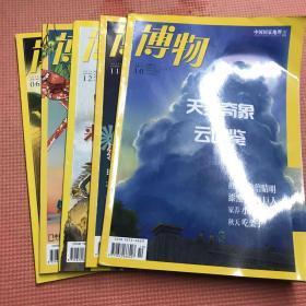 博物杂志2020年五本合售