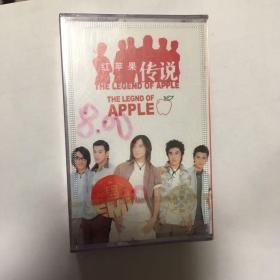 红苹果传说 磁带