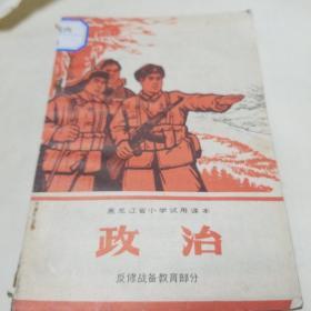文革课本(政治,语文,算术等18本合售)