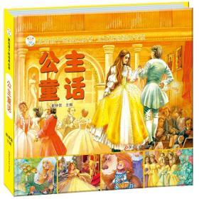 【正版包邮】公主童话