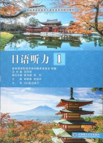 日语听力(1)