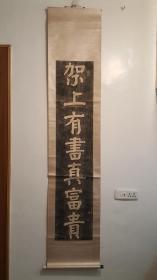 民国时期老拓片老纸本原裱因下联和其他书法一起处理了,现剩上联单幅(架上有书真富贵)画心145*31cm木轴头