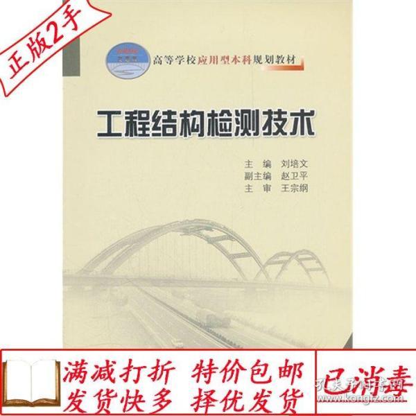 高等学校应用型本科规划教材:工程结构检测技术