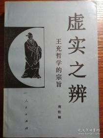 虚实之辨:王充哲学的宗旨