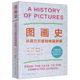 图画史:从洞穴石壁到电脑屏幕(全新阅读版)