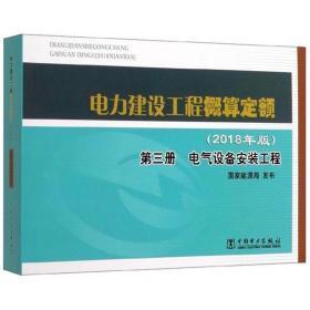 电力建设工程概算定额(2018年版第3册电气设备安装工程)