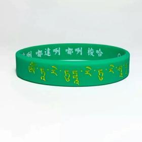 绿度母心咒咒语手环手镯 绿色 硅胶手环 防水