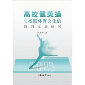 高校健美操与校园体育文化的协同发展研究9787569253597(40062)