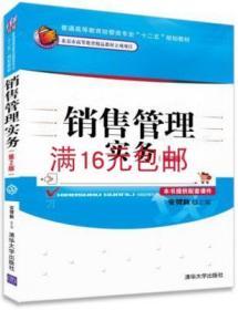 满16 销售管理实务 第2二版 安贺新 9787302359012