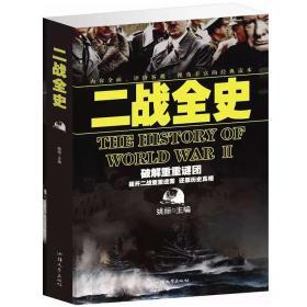 二战全史 二次世界大战全史 正版全新 二战历史人物 中国历史书籍 图文版 大厚本16开