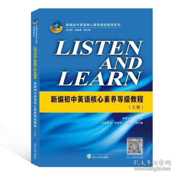 LISTENANDLEARN:新编初中英语核心素养等级教程(三级)